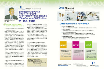 PHARM TECH JAPAN Vol.28